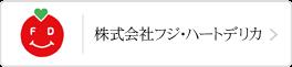 株式会社フジ・ハートデリカ